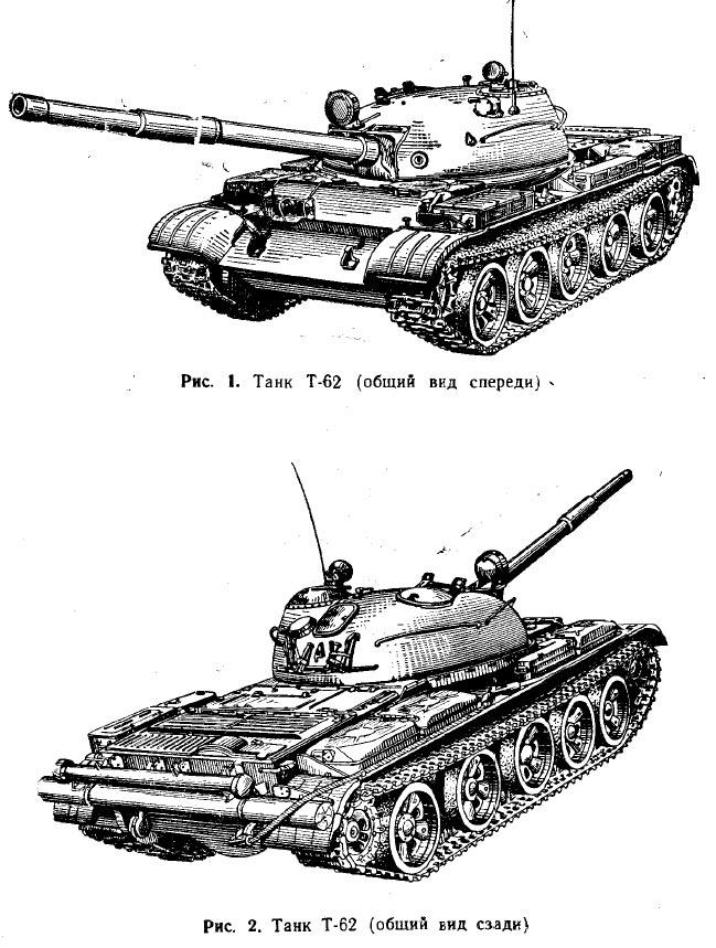 Несмотря на то, что танк Т-54,